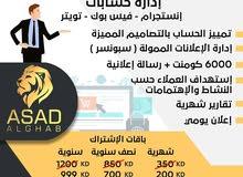 تسويق وإدارة الحملات الإعلانية في السوشيال ميديا
