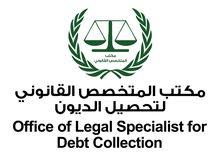 مكتب المتخصص القانوني لتحصيل الديون