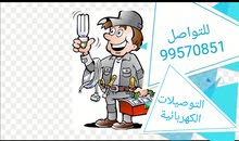 نخدمكم ف التسليكات والتوصيلات الكهربائية المنزلية