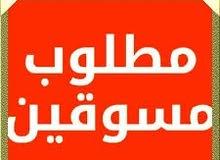 مطلوب مسوقين جادين للعمل داخل مدينة مصراته