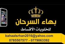 خلويات أقساط للموظفين بأقل الأسعار!!! بأدارة بهاء السرحان
