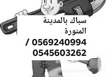 سباك بالمدينة المنورة 0569240994