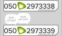 ارقام اتصالات +971502973339 +971502973338 مستعمله