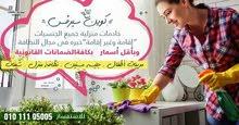 شغالات خدم عاملات أجانب متخصصون فى مجال العمالة المنزلية ..
