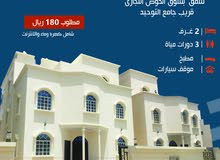 excellent finishing apartment for rent in Muscat city - Al Khoud