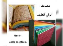 القرآن الكريم ملون