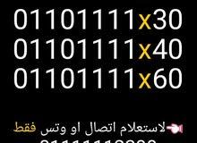 اتصالات مصر 01101111x20
