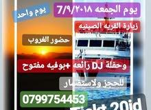 عمان  '