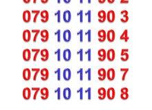 ارقام زين مميزة وسهلة بالصور مع الاسعار
