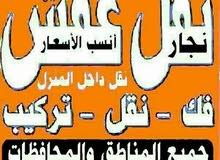 نقل اثاث بيت الايمان فك نقل تركيب الأثاث بجميع مناطق الكويت فك نقل تركيب