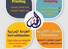 مكتب تصميم وطباعة