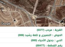 متوفر 3 قطع مساحة كل منها نصف دنم / 625 م2 قرية مرحب