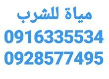 شاحنة لتوزيع المياة 0916335534.     0928577495