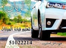 مركز الريان لتعليم قيادة السيارات