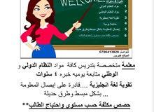 معلمة خصوصية لكافة المواد الدوليه والوطنية