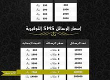 خدمة الرسائل النصية للدعاية والإعلان