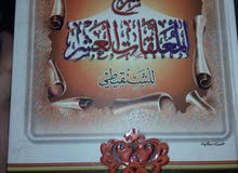 كتب اسلامية منوعة