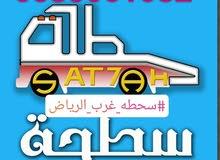 سطحه الرياض خدمة 24 ساعة