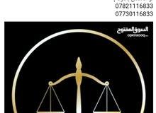 المكتب القانوني للمحاماة والخدمات القانونية