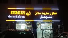 صالون ستريت ستايل للرجال street style gents saloon