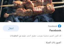 مطلوب شباب عماني فقط للبيع المشاكيك ف المحل عدد2