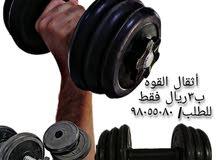 أثقال ألعاب القوى وللمشي والركض وتمرين العضلات
