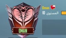 حساب ببجي لفل 51 + عشيرة لفل ماكس 10 اسم العشيرة (Oman)