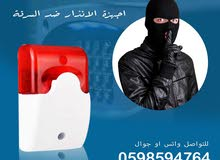 أجهزة إنذار ضد السرقة