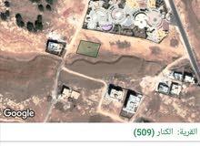 ارض للبيع في الكرك زحوم 940 متر موقع مميز