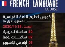 كورس تعليم اللغة الفرنسية