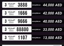 ارقام الشارقة مميزة Sharjah number