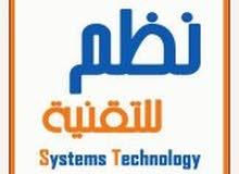 تركيب الأنظمة الأمنية والشبكات وكاميرات المراقبة
