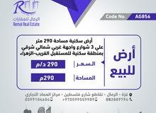 للبيع أرض 290 متر بسعر مناسب3 شوارع /مدينة الزهراء
