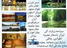 سفر و السیاحه الی ایران باسعار ممیزه