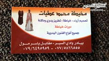 خياطه وتطريز اثواب تراثيه/ اثواب جاهزه/ جلباب / عبايه ومفارش