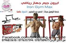 ايرون جيم جهاز رياضي lron Gym Max