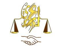 أفضل مكتب محاماة وإستشارات قانونية لجميع أنواع القضايا ..