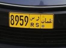 رقم مميز 8959 كود ر س