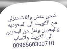 أبو كريم لشحن العفش والبضائع للبحرين من الكويت الى البحرين