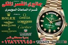 محلات شراء الساعات الرولكس /الاوميجا /البتك فليب /الكارتيه /برتلينج رادو