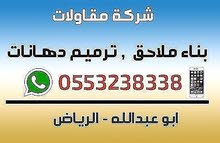 مقاول دهانات وترميم وبناء ملاحق 0553238338
