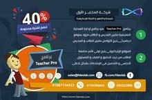 برنامج إدارة اعمال المدرس (Teacher Pro)