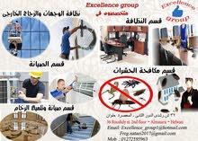 شركة التميز جروب لخدمات النظافةومكافحة الحشرات والقوارض