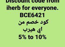 Discount code from iherb for everyone.                    BCE6421 كود خصم من اي