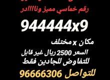 للبيع رقم خماسي مميز ونادر للجادين فقط السعر 2500 بدون تفاوض