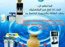 اجهزة تحلية مياه