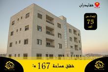 شقق فخمة للبيع 167 متر متوفر جميع الطوابق - شركة المهندس اسماعيل نمر للاسكان