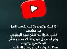 سيو يوتيوب وتصدر نتائج البحث و الربح