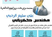 مهندس كهربائي عماني حاصل على ليسن الكهرباء