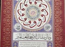 لوحة الحلية الشريفة لوصف النبي صلى الله عليه واله وسلم
